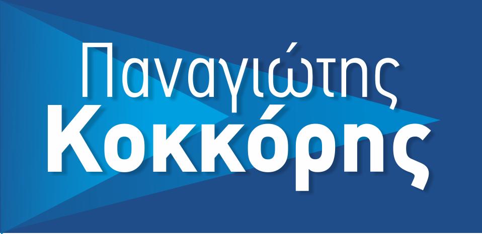 Παναγιώτης Κοκκόρης | Panagiotis Kokkoris